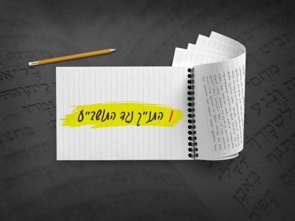 """התנ""""ך נגד התורה שבעל-פה"""
