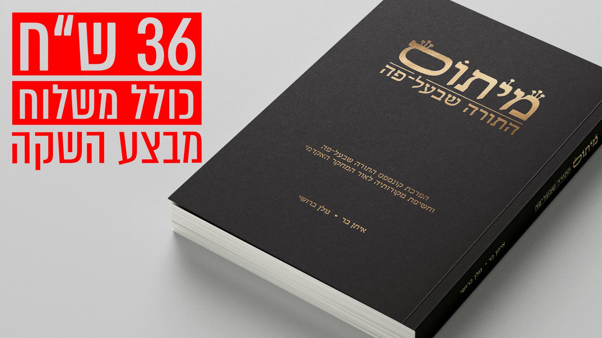 ספר מיתוס התורה שבעל-פה