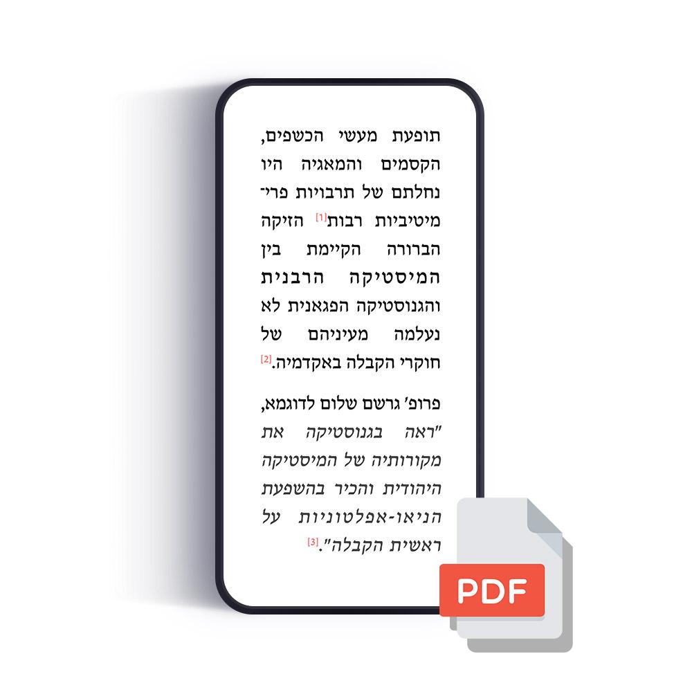 מיתוס התורה שבעל-פה PDF