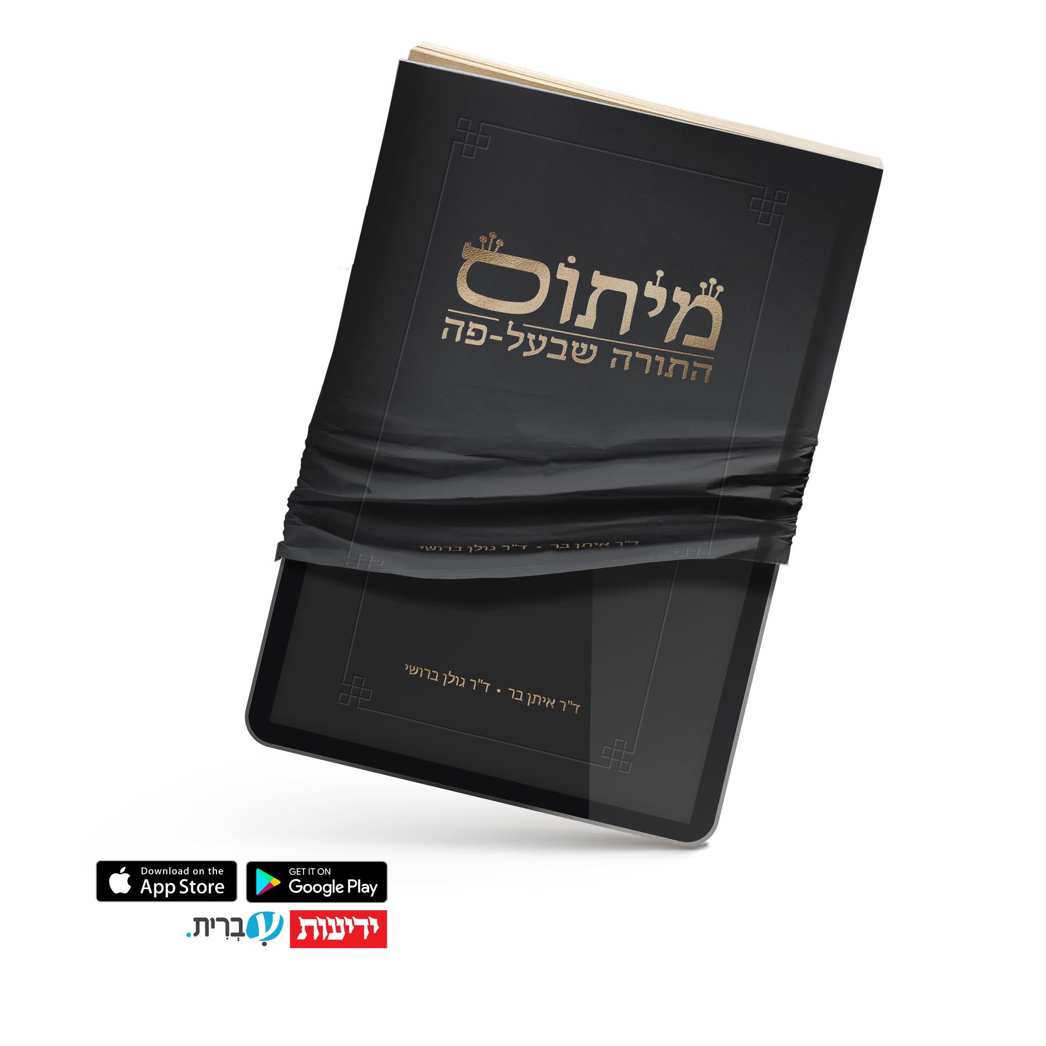 מיתוס התורה שבעל-פה באפליקצית עברית של ידיעות